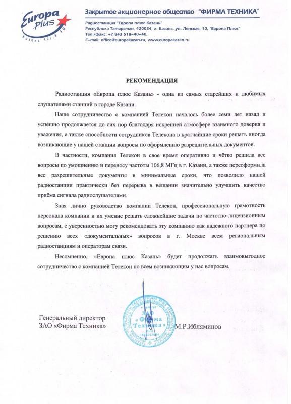 Европа плюс Казань (ЗАО Фирма Техника)