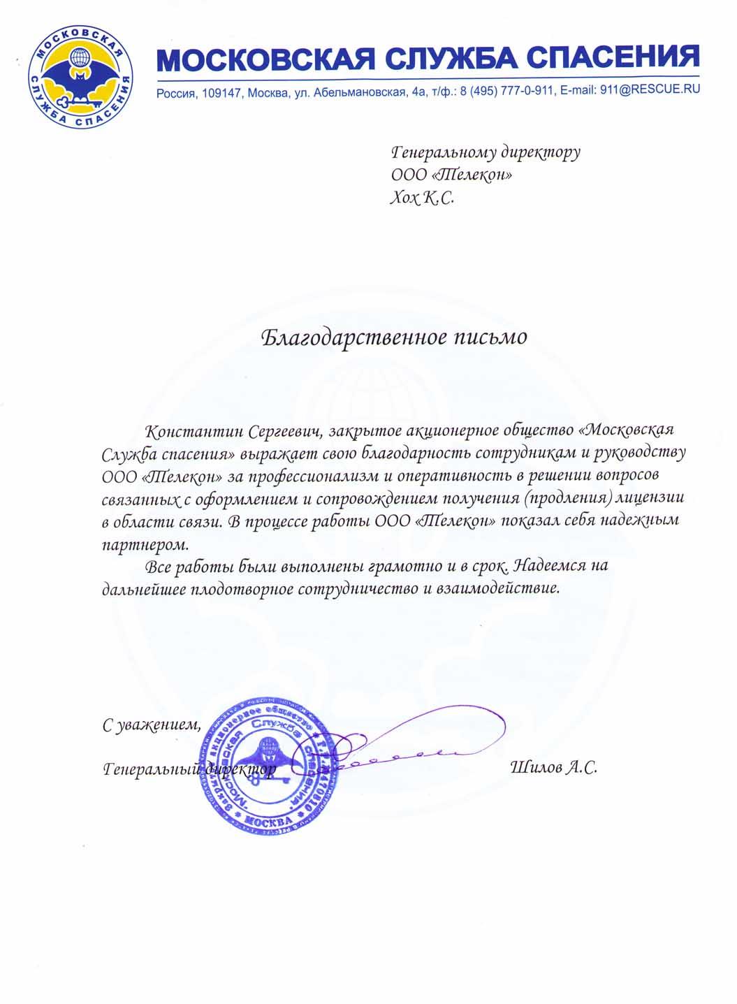 Московская служба спасения