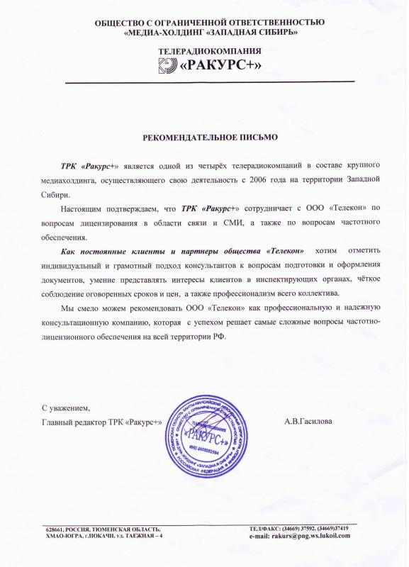 ООО  Медиа-Холдинг  Западная сибирь
