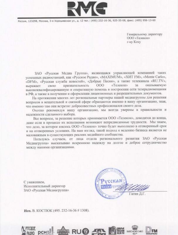 ЗАО Русская Медиа Группа