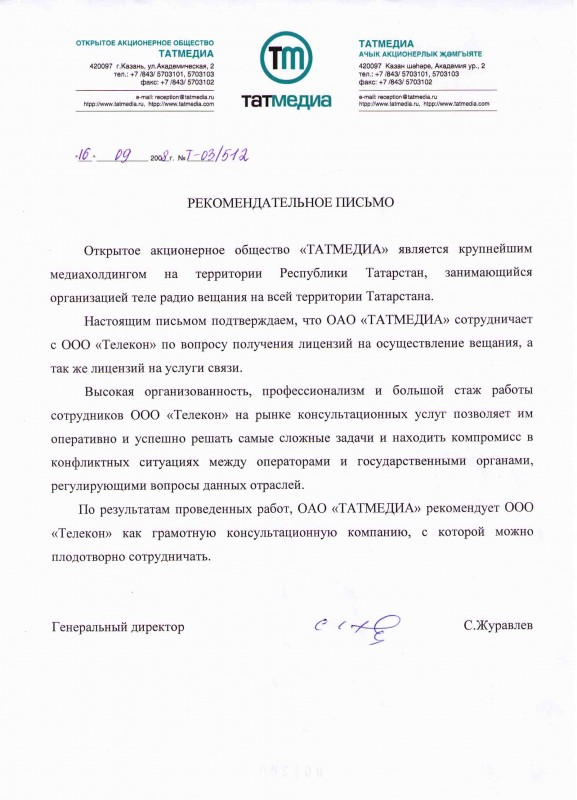 ОАО Татмедиа