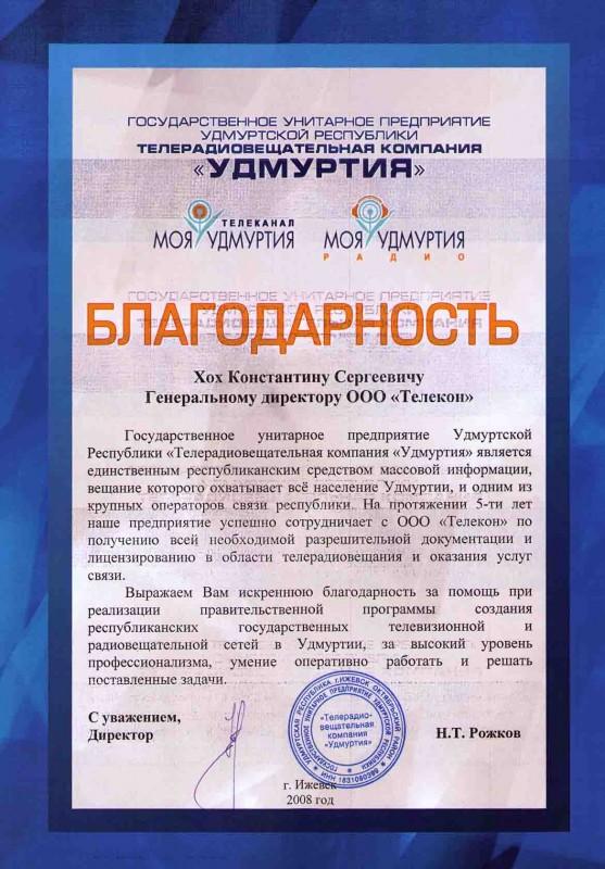ГУП УР ТРК Удмуртия