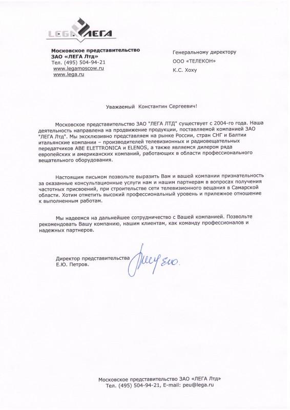 ЗАО Лега Лтд
