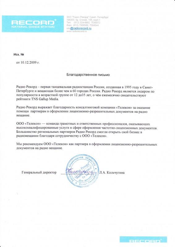 ЗАО Радио Рекорд